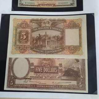 1946 滙丰伍圓靚品