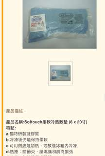 Softouch cold hot pad 軟身冷熱兩用肩頸墊