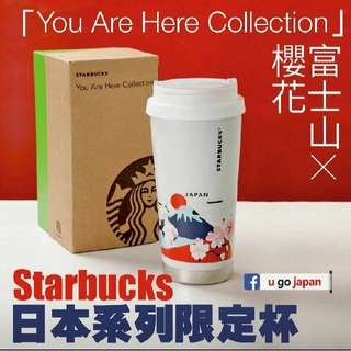 日本Starbucks期間限定 「You Are Here Collection 保溫壺」