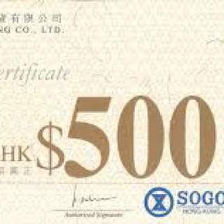 $500 Sogo 祟光 禮券