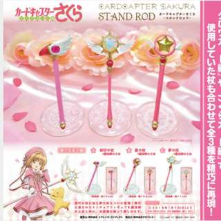[Price for 3] Cardcaptor Sakura: Sealing Clow Wand, Sakura Star Wand & Clear Dream Wand Stand Rod (Complete Set)