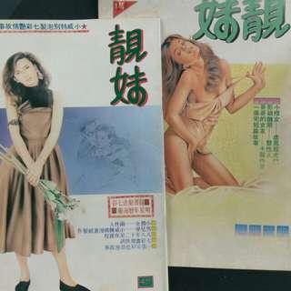 靚妹--小威八十年代經典巨著(143-149期<缺144,145,及146期>,156-159期<缺158期>及168-260期) 暫不出售