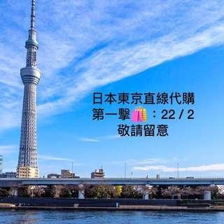 日本東京直線代購