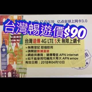 台灣遠傳無限上網電話卡
