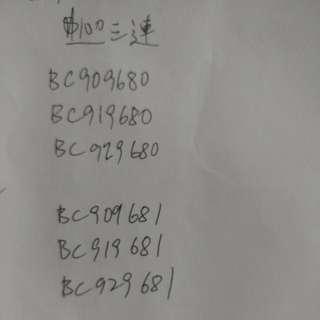 中銀百年紀念鈔 100元三連張 共兩套