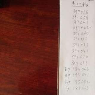 中銀 百年紀念鈔 共14 張 一次過賣