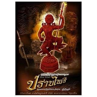 """Preorder Pra Pirab """"Roon Prab Pairee"""" by Pra AC Pong Wisutthasilo, Wat Sai, Ang Thong"""