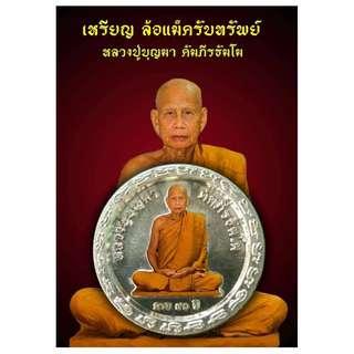 "Preorder Rian Lormax ""Roon Rupsub"" by LP Boonma, Wat Pah Pohtak, Sakon Nakorn"