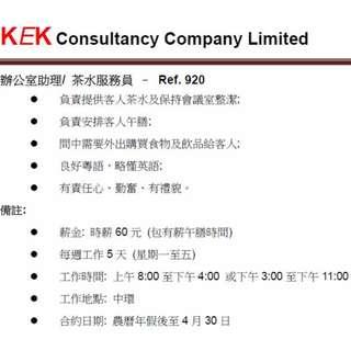 辦公室助理/ 茶水服務員 – Ref. 920