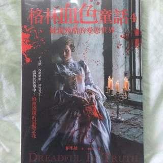 格林血色童話 4(有書套)