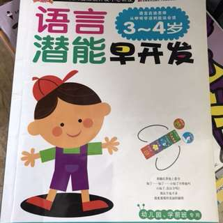 Chinese books for 3 to 5 years old