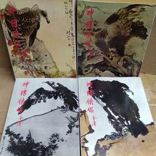 金庸作品集、神鵰俠侣,全套4本完,書套版,明河社1988年第10版