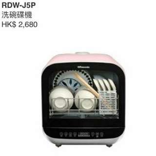 Rasonic RDW J5W 洗碗機