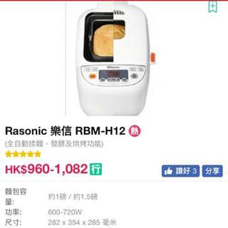 Rasonic Bread Maker