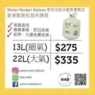 即棄式氦氣罐