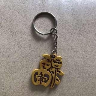 福 Keychain