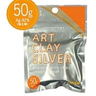 ART CLAY / silver clay / metal clay / Japan 50g / 日本相田 純銀黏土 金屬黏土 銀黏土 50克包