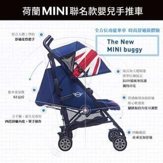荷蘭 easywalker x MINI Buggy 聯名款嬰兒手推車