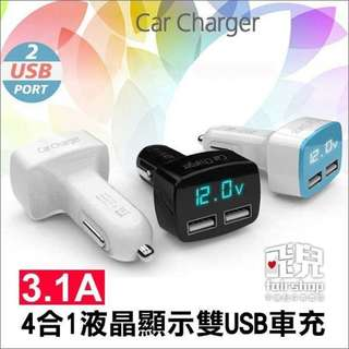 Charger Mobil Dual USB with LED Display