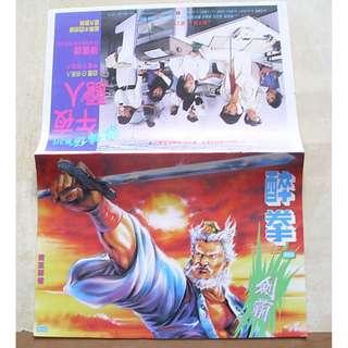 二手86年出版黃玉郎原著【 第255期醉拳之劍霸 】漫畫書一本