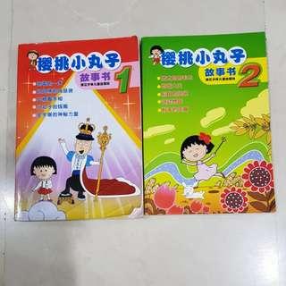 樱桃小丸子Story Books (1 & 2)