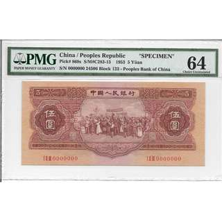 Rare China / People's Republic, Peoples Bank of China - 5 Yuan, 1953. Specimen PMG 64 (For Sharing Only)