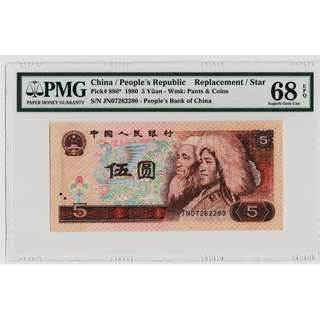 P-886* Replacement Star Peoples Bank China 1980 5 Yuan PMG 68 EPQ Unc JN07262280 (For Sharing Only)