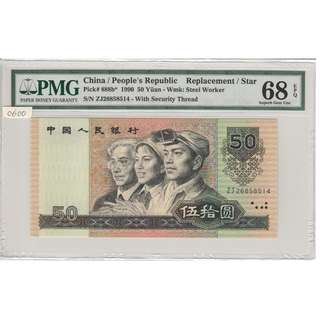 China/Peoples Republic 1990 50 Yuan, Replacement/ Star, PMG 68 (For Sharing Only)