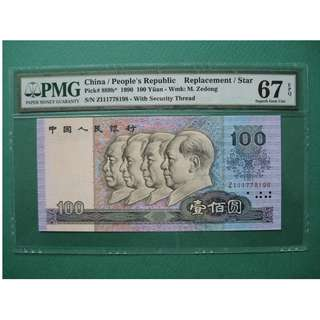 1990 CHINA 100 YUAN P# 889b* ZI~ REPLACEMENT STAR PMG 67 EPQ SUPERB GEM UNC: Nice Number (For Sharing Only)