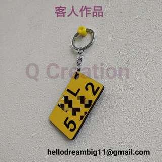 木製車牌鎖匙扣