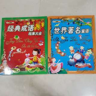Chinese Books on 成语 & 童话
