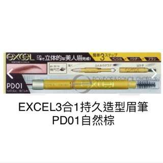 EXCEL3合1持久造型眉筆 PD01自然棕 eyebrow powder n pencil