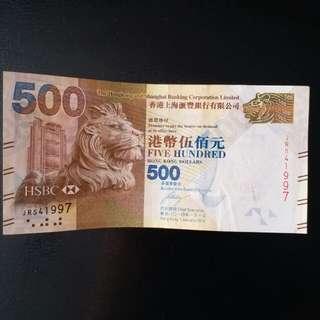 【日期號】JR541997 5/4/1997 匯豐HSBC$500 今年 21週年紀念日 /生日日期 /特別紀念日子……