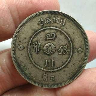 舊四川銀幣五角