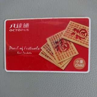 絕版 罕有 2006年 中國傳統節日主題八達通卡 Pearl of Festivals Red Packets(紅包)小童卡,沒花但在八達通原裝膠套內有少許脱色請注意,正常可用但已負值