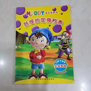 Noddy story book (chinese version)