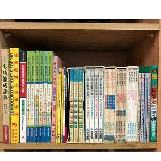 二手書 成語字典 英文字典 國語周刊叢書 童書 古文觀止 國小數學講義