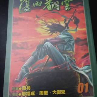 覆雨覆云 book 1-6