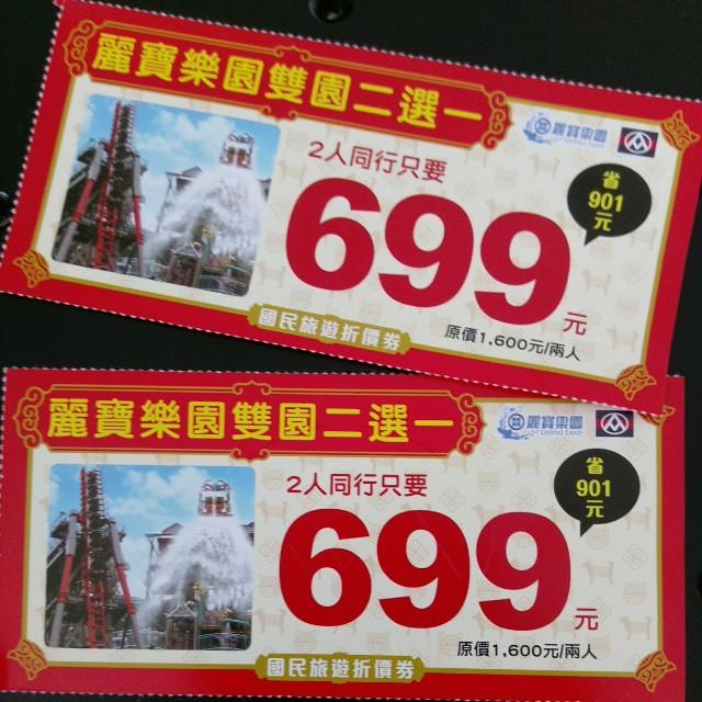 麗寶樂園雙園2選1,2人同行只要699元(省下901元)