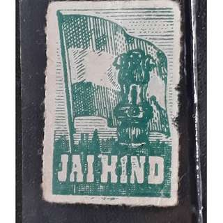 JAI HIND - india  - Stamp Label