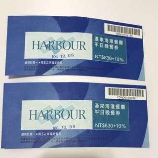 漢來海港餐廳平日晚餐卷2張(天母/敦化店需補差價)