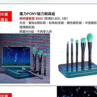 韓國 pony effect 魔力磁鐵刷具組