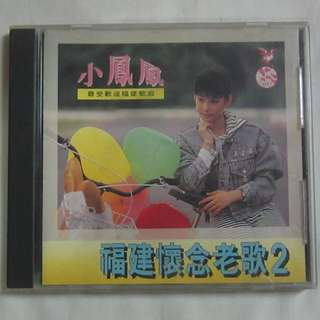 Siao Feng Feng 小凤凤 Kingstar Pansonic Chinese CD