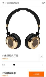 小米 headphone 頭戴式耳機 全新