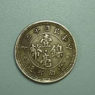 雲南省 民國十二年 鎳幣壹毫