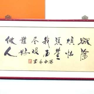 Chinnes Painting 葵西書