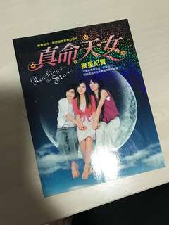 Taiwan Girl star SHE First drama book
