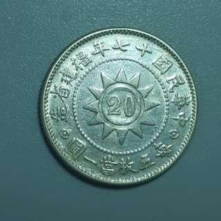 福建省 民國十七年 黃花崗紀念幣