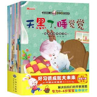 10pcs Kids Cultivate Good Habits Story Books/ Children Early Stage Reading Book/ Birthday Gift