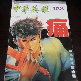 中華英雄 第153期